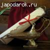 Лампа Алладина с именным старинным сертификатом